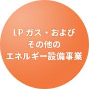 LPガス・およびその他のエネルギー設備事業