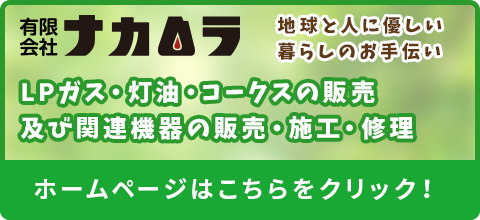 有限会社ナカムラ
