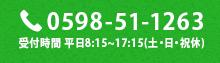 tel.0120-181-263 営業時間8:15~17:15(土・日・祝休)